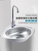 不銹鋼三角盆 加厚小水槽 超小角單槽水盆洗菜盆洗手盆洗碗池