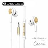 JELLICO JEE-CT10-WT 克拉系列完美音色多層次線控入耳式耳機 白色