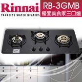 【有燈氏】林內檯面三口防空燒崁入爐玻璃黑色白色鑄鐵架天然液化瓦斯爐【RB 3GMB 】