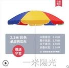 太陽傘遮陽傘大雨傘大型戶外擺攤大號超大庭院商用廣告雨棚防雨  一米陽光