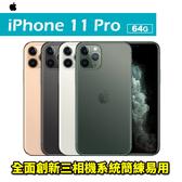 Apple iPhone 11 Pro 64G 5.8吋 智慧型手機 24期0利率 免運費