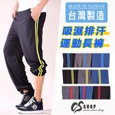 CS衣舖【兩件$300】台灣製造 MIT 高機能 薄款 棉褲 運動長褲 休閒長褲 6910