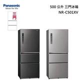 Panasonic【NR-C501XV】國際牌無邊框鋼板500公升三門冰箱 自動製冰 新鮮急凍結