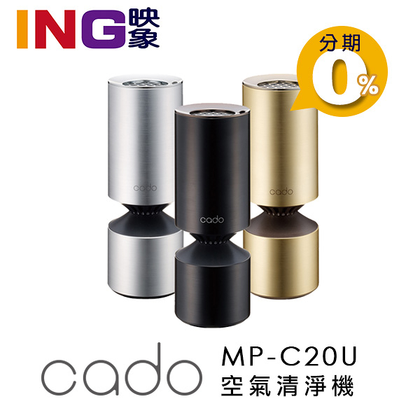 CADO MP-C20 台灣總代理 車用空氣清淨機