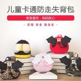 日本Angel兒童防走失背包帶牽引繩寶寶防丟失背包1-3歲書包Dept