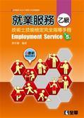 就業服務乙級技術士技能檢定完全指導手冊(第五版)