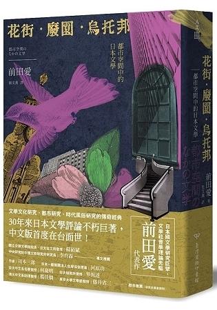 花街.廢園.烏托邦:都市空間中的日本文學