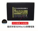 【金品-BSMI認證】高容量防爆電池 SAMSUNG Note3