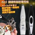 此商品48小時內快速出貨》DINGNA》寵物充插強勁動力時尚電剪