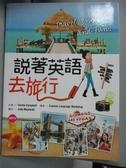 【書寶二手書T4/語言學習_QDO】說著英語去旅行(20K彩圖+1MP3)原價_300_Carlos Campbell