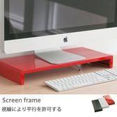 桌上收納電腦桌螢幕架【I0029 】高 LCD 螢幕架四色MIT  製完美主義