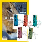《國家地理雜誌》1年12期 贈 上官鼎:《王道劍》(全5書)