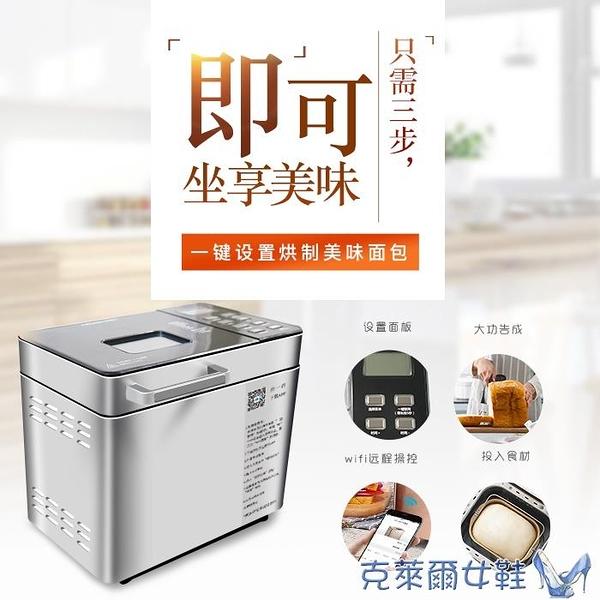 麵包機 宜居云麵包機家用全自動蛋糕機多功能智慧早餐機饅頭揉和麵發酵機 MKS快速出貨