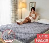 床墊 軟墊硬墊加厚床褥雙人家用褥子墊被學生宿舍單人租房專用墊子【快速出貨八折搶購】