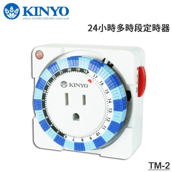 ☆KINYO 耐嘉 TM-2 24小時多時段定時器/計時器/省電定時器/機械編程計時器/操作簡易/機械式