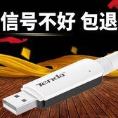 無線網卡臺式機騰達usb筆記本電腦300M網絡無限wifi【百貨週年慶】