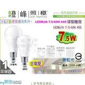 【PHILIPS飛利浦】LED燈泡 E27.LEDBulb 7.5W 廣角型 球泡燈 高亮度 替代螺旋15W 【燈峰照極my買燈】