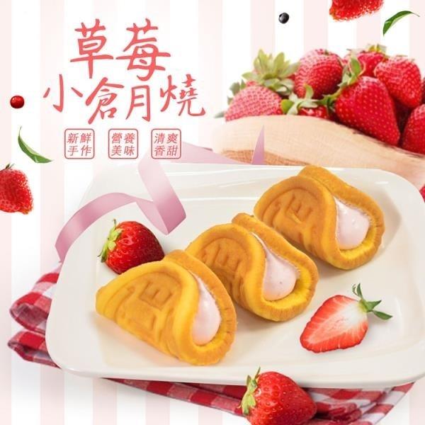 【南紡購物中心】一日一口-冰心草莓小倉月燒3盒