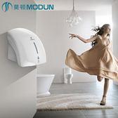 莫頓乾手器全自動感應烘乾機手器商用衛生間烘手機智慧家用烘手器  享購
