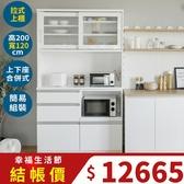 電器櫃 廚房收納 電器架 櫥櫃 上下櫃【Y0049】Soft上櫃拉式收納廚房櫃120cm 收納專科