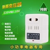 特賣變壓器電壓轉換器新英變壓器220轉110V 110V轉220V電源日本50W峰值功率 精品店