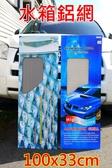 超大型 鋁網 3D立體 大蜂巢 100x33cm 水箱罩網 裝飾網 3D立體 霸氣網 進氣口網 車頭網