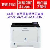 A4黑白商用雷射網路印表機 WorkForce AL-M310DN【送電風扇 500元】