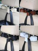 汽車用座椅背隱藏式多功能掛鉤車內用品後座位靠背創意車載小掛鉤 育心小賣館