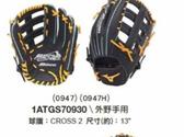 (送贈品) MIZUNO 美津濃 棒球 外野手用 球擋-CROSS 2 手套 1ATGS70930 0947 [陽光樂活=]