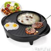 火鍋烤肉兩用鍋 電烤爐燒烤煎唰刷涮烤多功能家用一體火鍋鍋兩用烤肉盤 220V JD 寶貝計畫