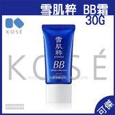 雪肌粹 BB霜 30g 含防曬SPF50+/PA++++ 防曬乳 日本 KOSE 高絲 對抗夏日烈陽!