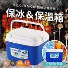 【野餐露營必備】13L保冷保溫箱 戶外急速保鮮 鎖鮮保冰箱 冰桶 保冰箱 釣魚箱 保冷箱【AAA6750】