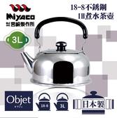 「宮崎_Miyaco」日本Objet18-8不銹鋼IH煮水茶壺-3L-日本製