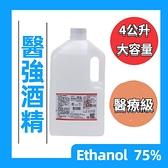 (限用宅配)現貨~醫強 酒精液75% 4000ml/桶 乙類成藥 +隨機搭配單品*1(如圖)