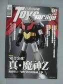 【書寶二手書T6/嗜好_ZCK】ToyGarage玩具格那庫_012期_真魔神Z