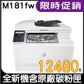 【限時促銷↘12480】HP Color LaserJet Pro MFP M181fw 無線彩色雷射傳真複合機