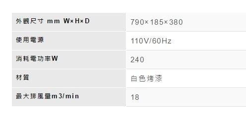 【歐雅系統家具】林內 Rinnai 隱藏式排油煙機 RH-8127(80CM)