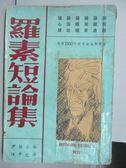 【書寶二手書T2/古書善本_IRS】羅素短論集_民52