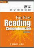 遠東英文閱讀測驗