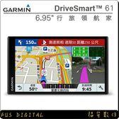 送美國磁吸式車架【福笙】Garmin DriveSmart 61  6.95吋 行旅領航家 中文聲控 衛星導航 WI-FI 無線更新