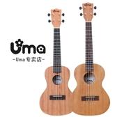 尤克里里 UMA尤克里里初學者23寸小吉他烏克麗麗學生入門兒童少女男成人03C LX曼慕