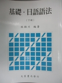【書寶 書T1 /語言學習_YJE 】基礎日語語法(下冊)_ 林錦川
