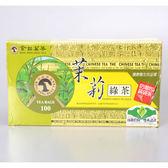 【金品茶葉】LA-100茉莉綠袋茶 100入 (賞味期限:2020.05.18)