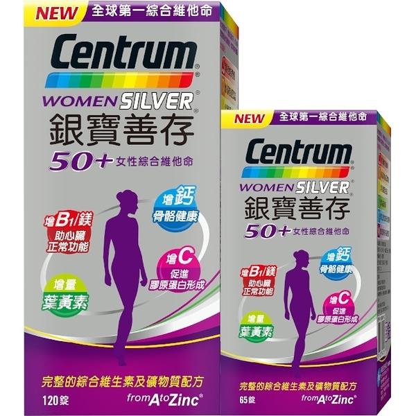 銀寶善存女性綜合維他命 120+65錠組合