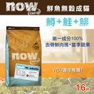 【毛麻吉寵物舖】Now! 鮮魚無穀天然糧 成貓配方(16磅) 貓糧/貓飼料/貓乾乾
