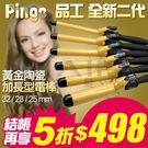 Pingo品工 全新二代黃金陶瓷加長型電...