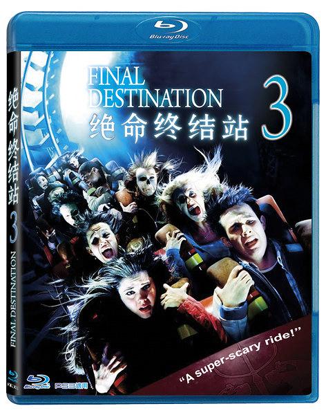 新動國際【絕命終結站3 Final Destination3】BD