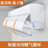 貝石空調擋風板防直吹通用出風口隔擋板壁掛式遮風防風罩格力美的   任選1件享8折
