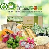 產銷履歷蔬果箱(免運)