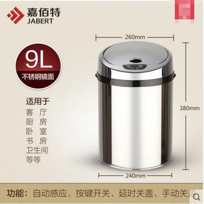 自動感應垃圾桶家用客廳智能垃圾桶【9L不銹鋼F—電池款】